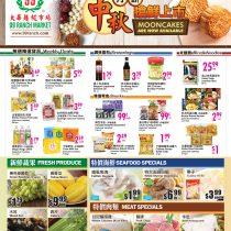 大华超巿中秋月饼来啦!(8/25~8/31)