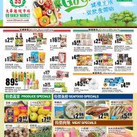大华超巿本周促销(3月16日-3月22日)